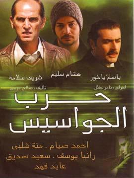 7arb Al-Gawasis حرب الجواسيس